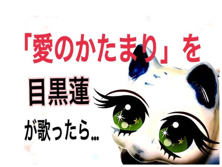 蓮 恋愛 観 目黒