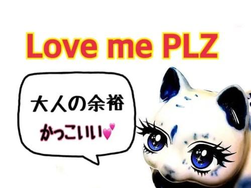 Love me PLZ 大人の余裕がかっこいい
