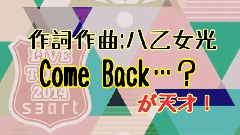 作詞作曲八乙女光「ComeBack…?」