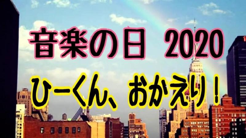 音楽の日 2020 ひーくん、おかえり!