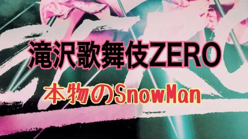 滝沢歌舞伎ZERO 本物のSnowMan