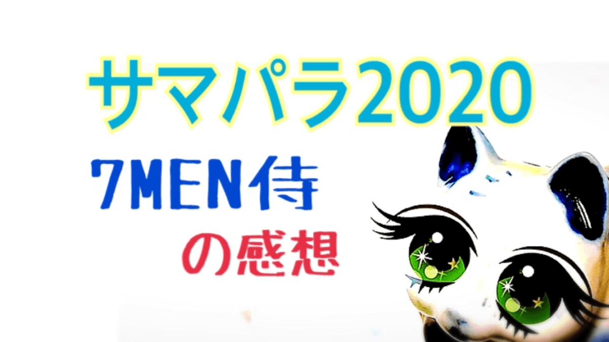 サマパラ2020 7MEN侍感想