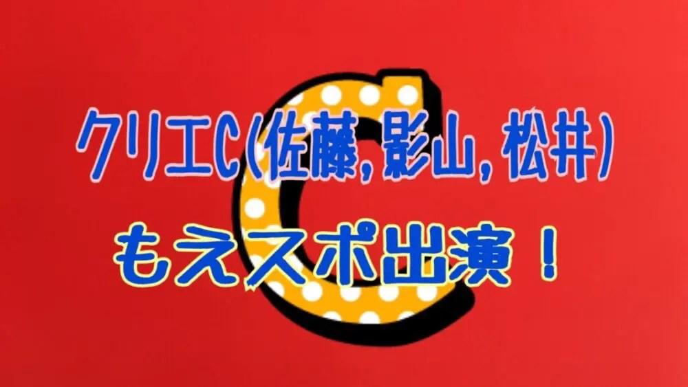 クリエC(佐藤、影山、松井)もえスポ出演!