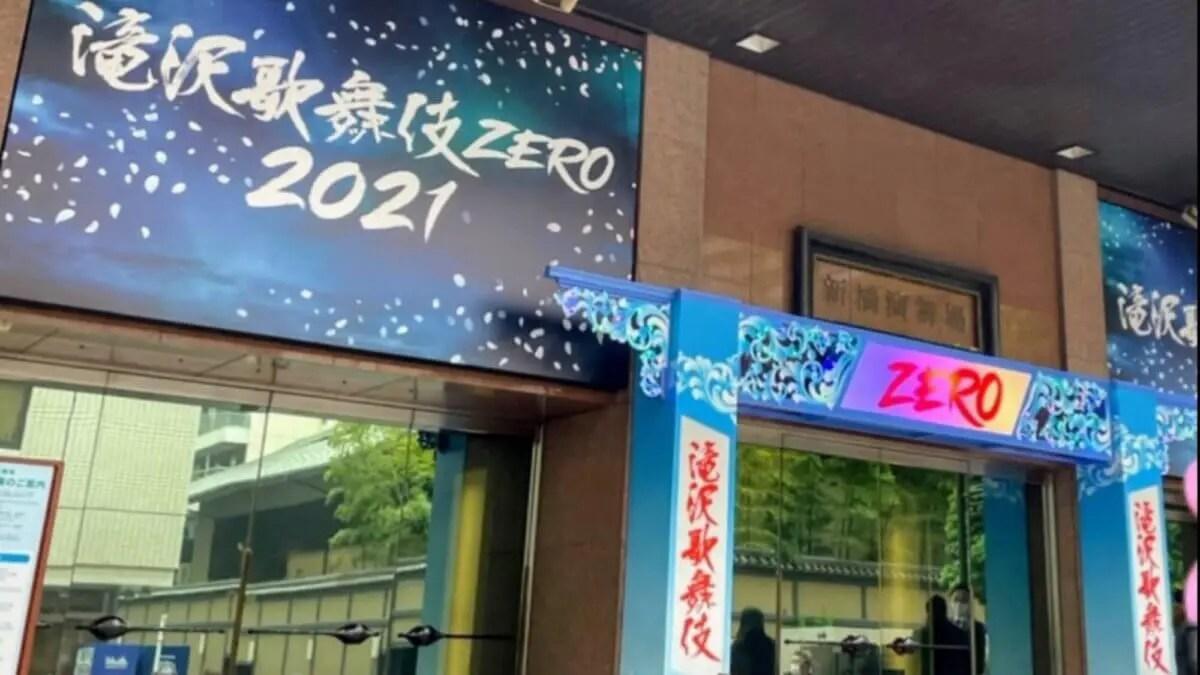 滝沢歌舞伎ZERO2021