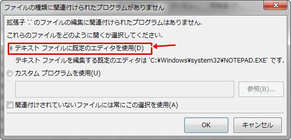 テキストファイルに既定のエディタを使用