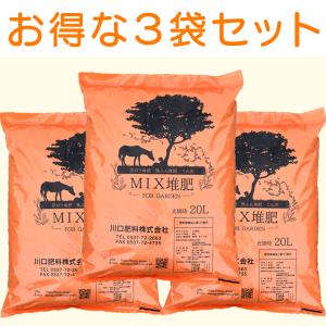 MIX堆肥3袋セット