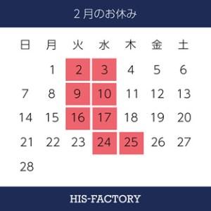 feb_holiday3