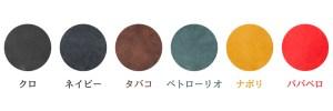 プエブロ_6色2