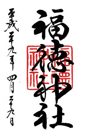 福徳神社御朱印