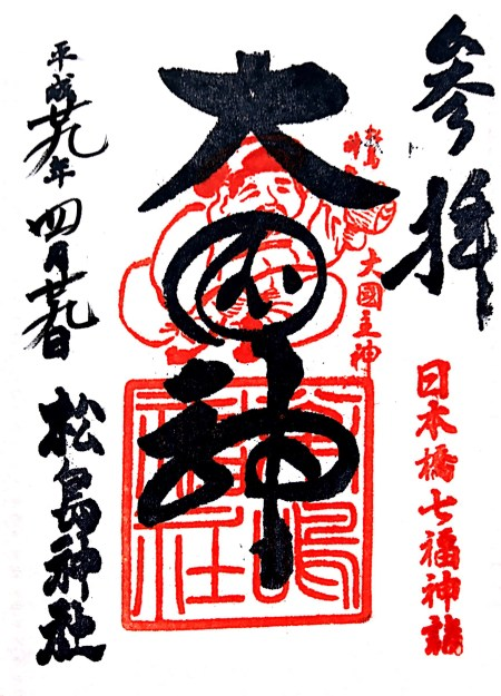 松島神社大国神