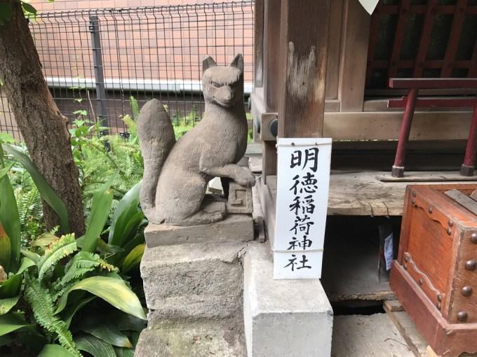 明徳稲荷神社駒狐