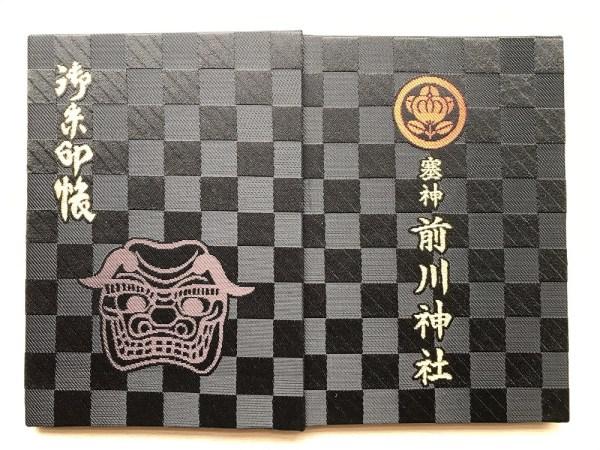 前川神社御朱印帳