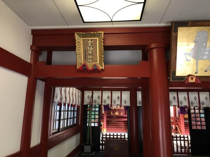 日枝神社山王稲荷神社