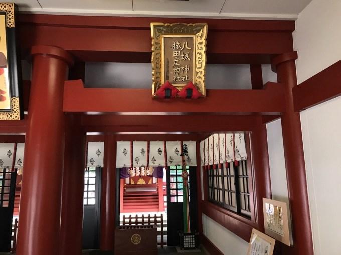 日枝神社猿田彦八坂神社