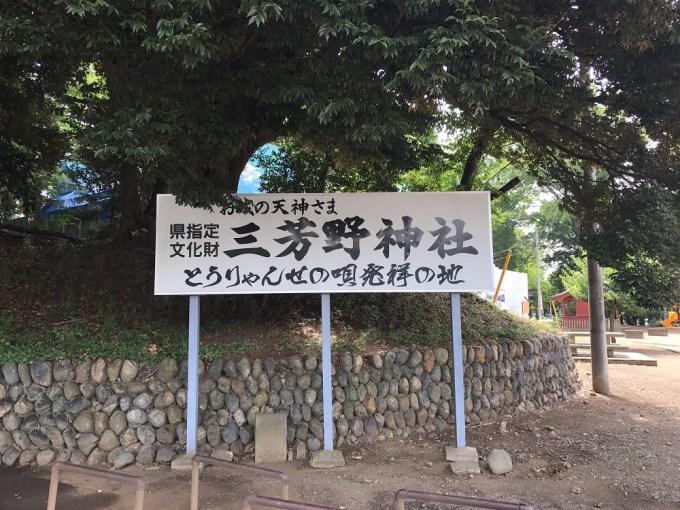 三芳野神社看板