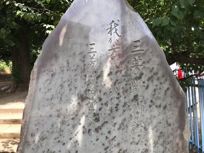 三芳野神社石碑