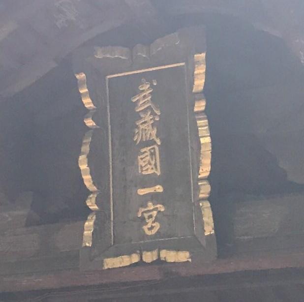 氷川女体神社扁額