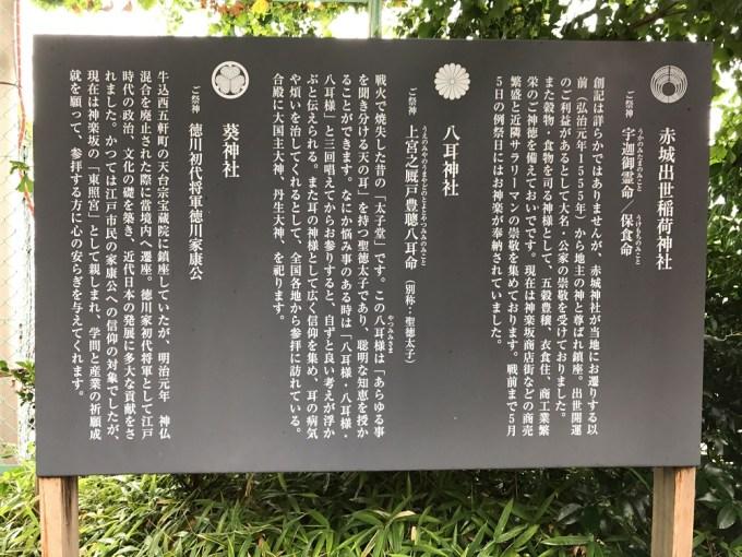 赤城神社由緒書き