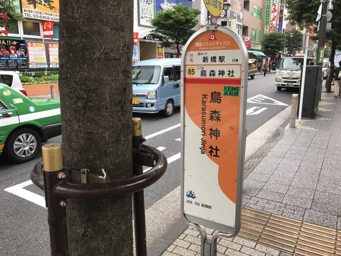 烏森神社バス停