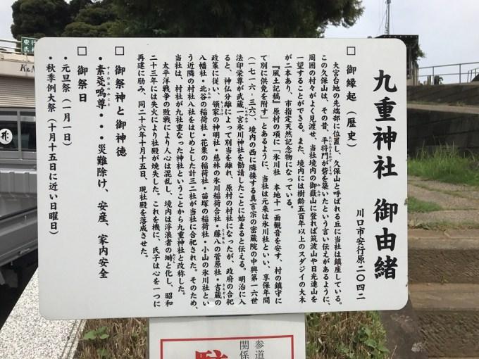 九重神社由緒書き