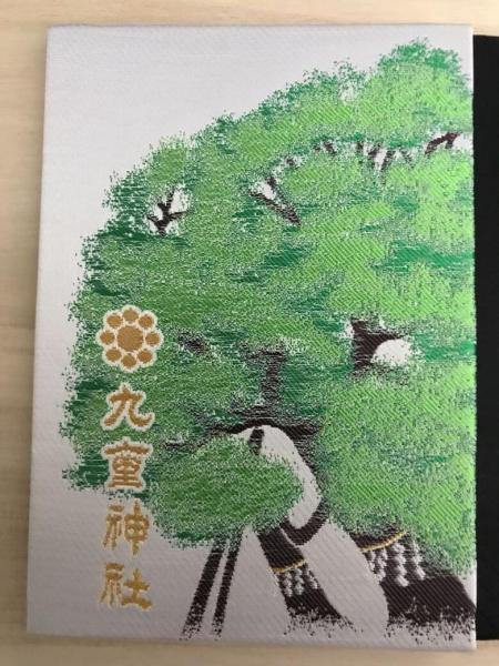九重神社御朱印帳ご神木