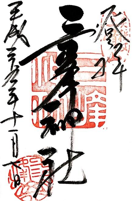 三峯神社御朱印