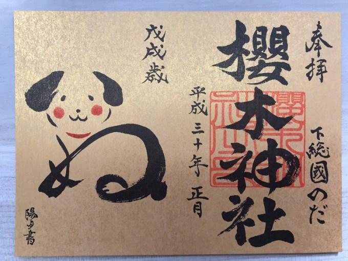 櫻木神社戌年御朱印符3