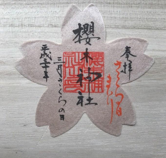 櫻木神社さくらの日まいり限定御朱印符③