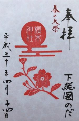 櫻木神社春季例大祭限定御朱印符