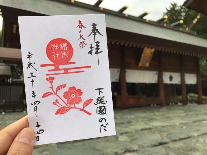 櫻木神社拝殿前
