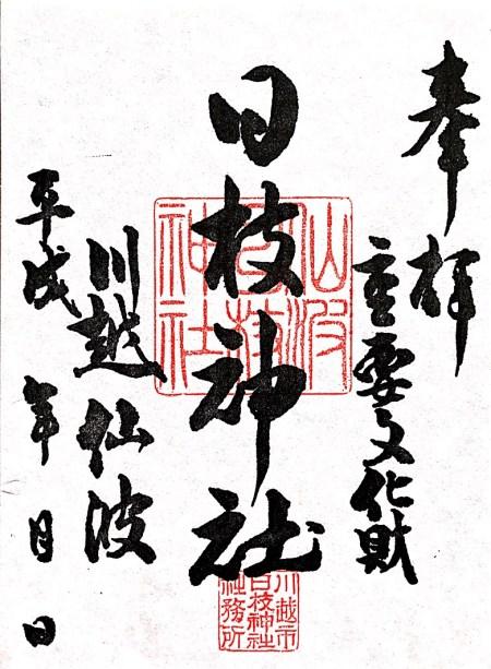 仙波日枝神社御朱印