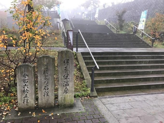 伊香保神社石段