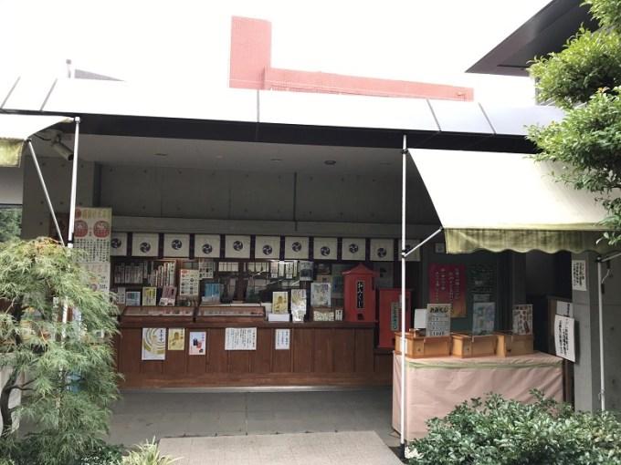 鳩森八幡神社社務所