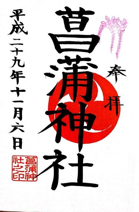 菖蒲神社御朱印