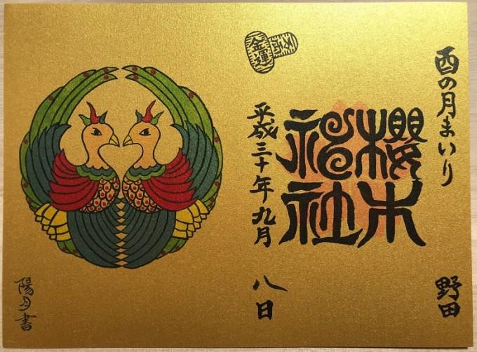 櫻木神社酉の月まいり限定御朱印符
