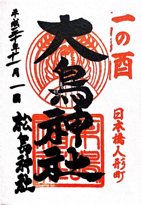 松島神社大鳥神社御朱印