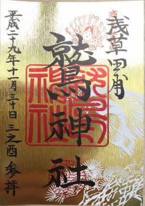 鷲神社平成二十九年酉の市限定御朱印