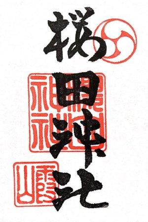 櫻田神社御朱印