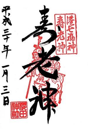 櫻田神社寿老神御朱印