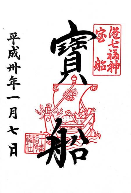 十番稲荷神社宝船御朱印