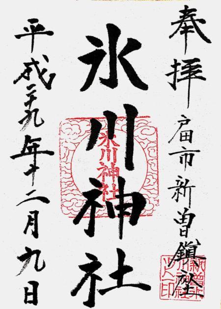新曽氷川神社御朱印