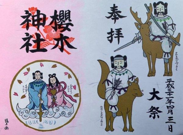 櫻木神社大祭限定御朱印符
