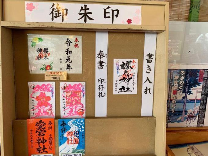櫻木神社御朱印一覧