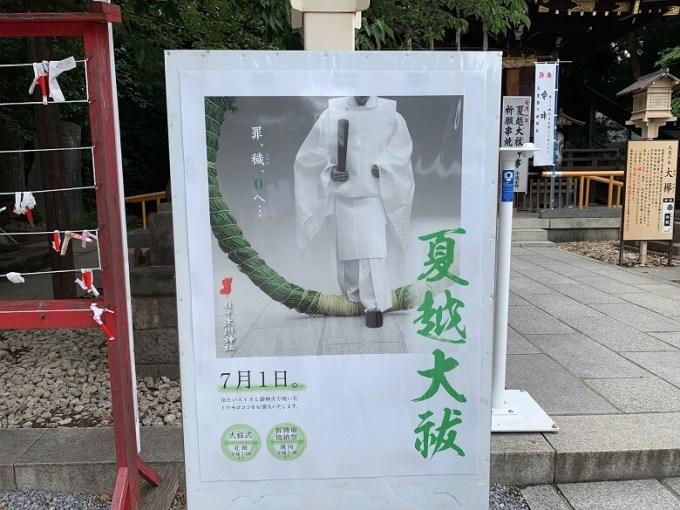 鎮守氷川神社大祓式
