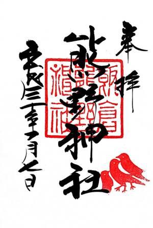 飯倉熊野神社御朱印