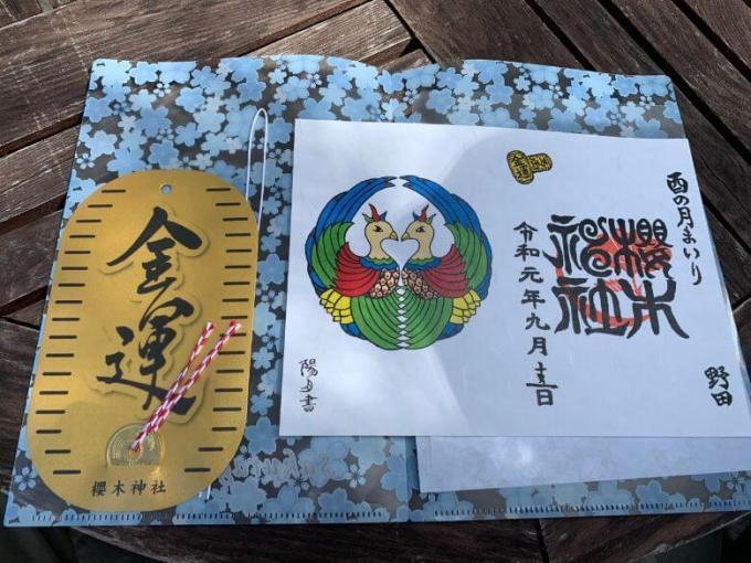 櫻木神社酉の月まいり限定御朱印符セット