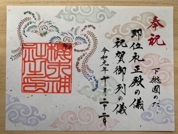 櫻木神社櫻木神社の御大礼奉祝記念御朱印符