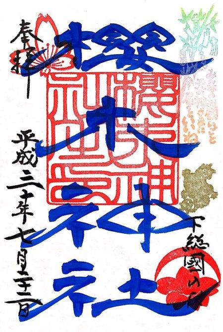 櫻木神社書置き御朱印1