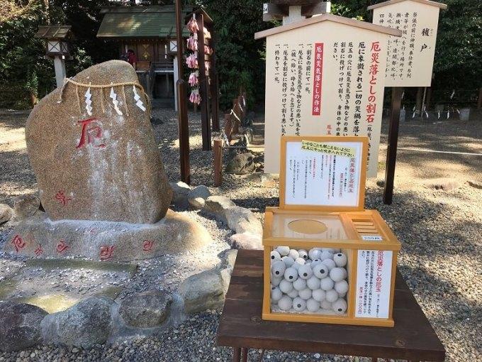 櫻木神社厄割石