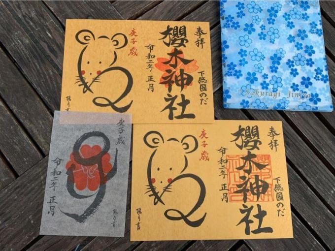 櫻木神社お正月セット